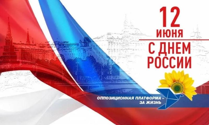 Партія Медведчука привітала окупантів із Днем Росії від імені українців